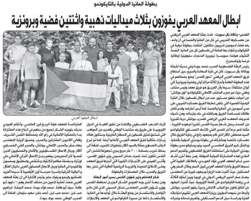 Palästinensische Gäste aus Ostjerusalem bei TKD Özer - Presse AlHayat
