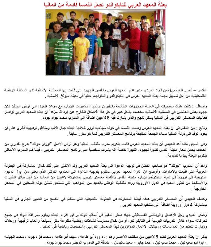 Palästinensische Gäste aus Ostjerusalem bei TKD Özer - Presse Pal Sport