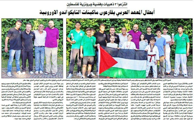 Palästinensische Gäste aus Ostjerusalem bei TKD Özer - Presse AlQuds