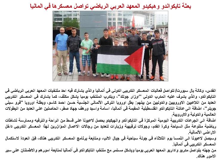 Palästinensische Gäste aus Ostjerusalem bei TKD Özer - Presse Pal Sport 2